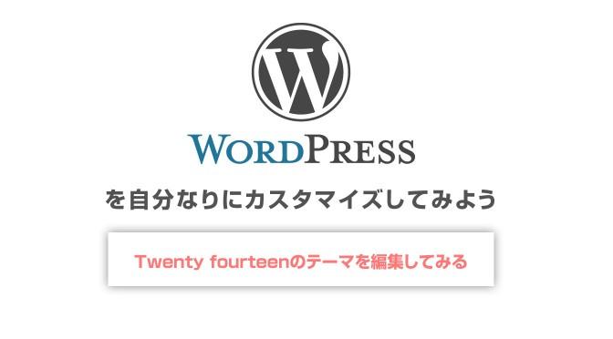 お仕事日記 3匹目 word press twentyfourteenのカスタマイズをしてみる