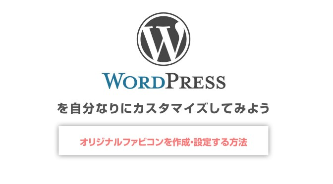 wordpressのTwentyfourteenテーマのブログサイトにファビコンを設定する方法