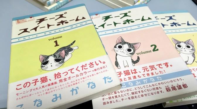 チーズスイートホーム 最終巻 愛読書 猫まんが