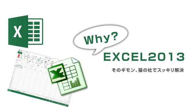 お仕事日記2匹目 使いづらいExcel2013で、オブジェクトを一括選択する方法