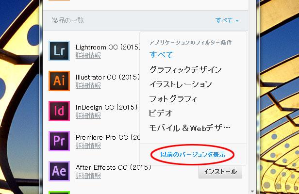 Adobe製品(アドビ製品)の以前のバージョンをインストールする方法