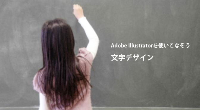 illustratorの使い方 初心者がイラストレーターが嫌いにならない為の初級講座