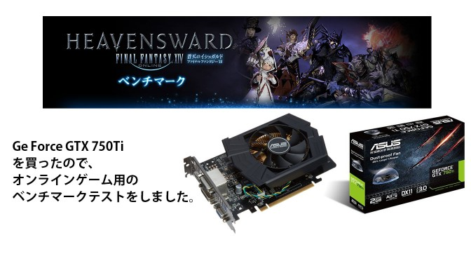 NVIDIA GeForce GTX750Ti ASUS製 グラフィックカード(ビデオカード) FF14 ベンチマークテスト FFXIV