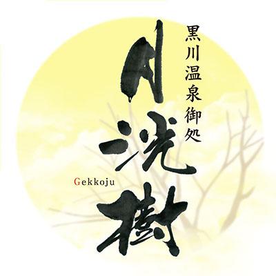gekko-ju