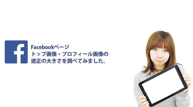 Facebookのトップカバー画像(カバー写真)とプロフィール画像(プロフィール写真)の大きさ・サイズについて