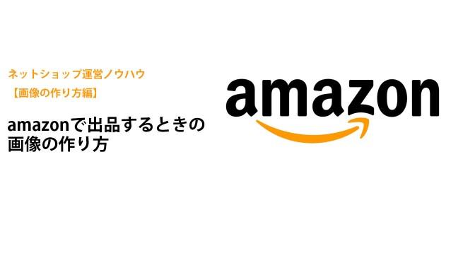 出店方法に合わせた商品画像の作り方 Amazonの場合 【ネットショップ運営ノウハウ】