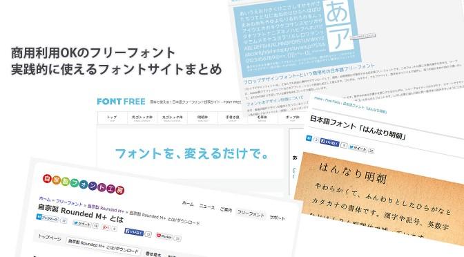 フォントは大事。商用利用OKの日本語フリーフォント