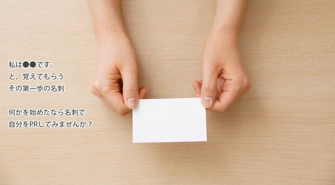 Filemaker勉強会 in名古屋に行くので、名刺を印刷会社に出して作成。何かを始めたら名刺で自分をPRしてみよう