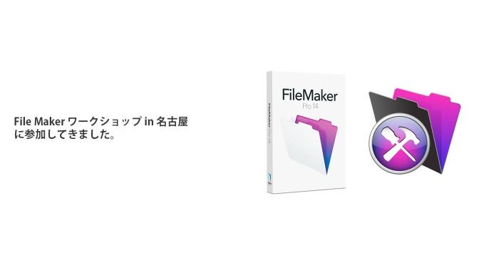 Filemaker ワークショップ in名古屋 に行ってきました。基礎をもう一度しっかり勉強