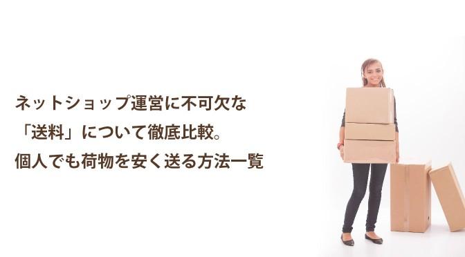 ネットショップの送料比較 個人が荷物を発送する場合 個人でも安く送れる 安い運送会社一覧