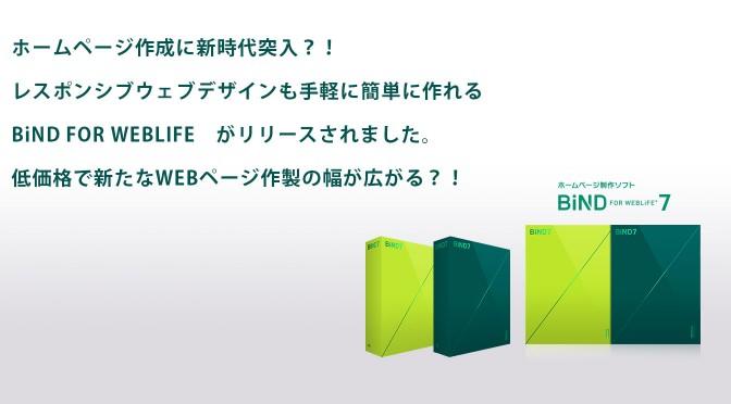 ホームページ作製支援ソフト BiND for WEB LIFE 8 って凄いかも? SSL対応フォーム無料やレスポンシブウェブデザインに対応らしい