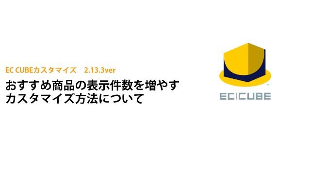 EC CUBE 2.13.3 カスタマイズ おすすめ商品の表示件数を増やしたい