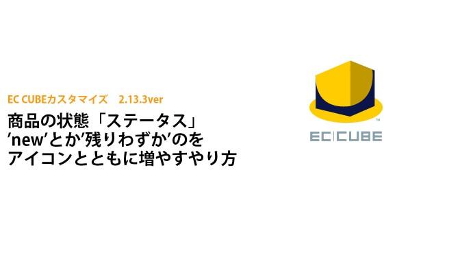 EC CUBE 2.13.3 カスタマイズ 商品のステータスを増やして表示アイコンも増やす方法