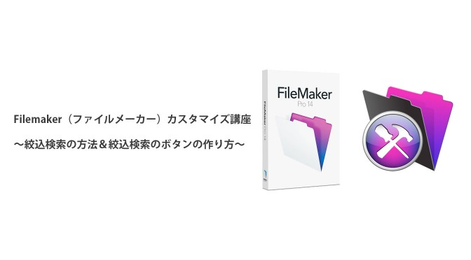 Filemaker ファイルメーカーで絞込検索をする方法、ボタン・スクリプトの作り方 カスタマイズ