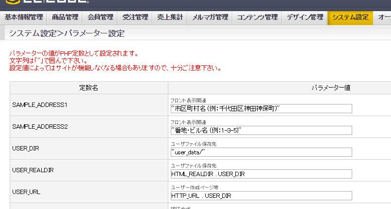 EC-CUBE 2.13.3 おすすめ商品表示件数を増やす