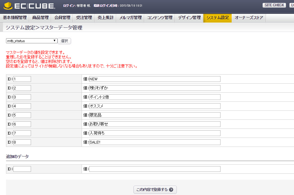 EC CUBE 2.13.3 商品のステータスを増やして表示アイコンも増やす方法