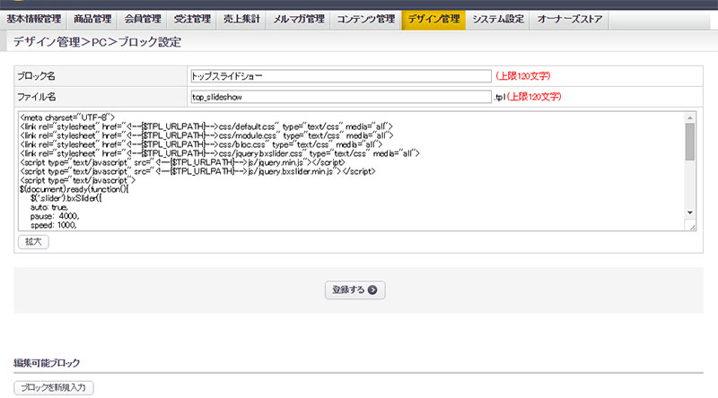 EC CUBE 2.13.3 スライドショーをトップページに設置する方法