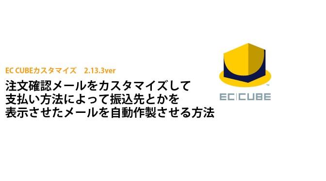 EC CUBE 2.13.3カスタマイズ 注文確認メールに支払い方法別に振込先などの情報を表示・挿入したメールを自動作成する方法