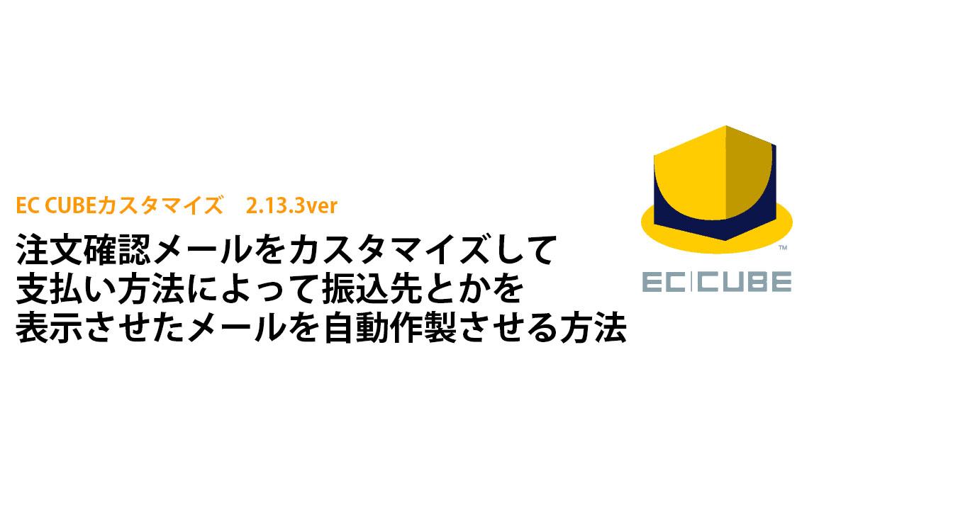 ec cube 2 13 3カスタマイズ 注文確認メールに支払い方法別に振込先など