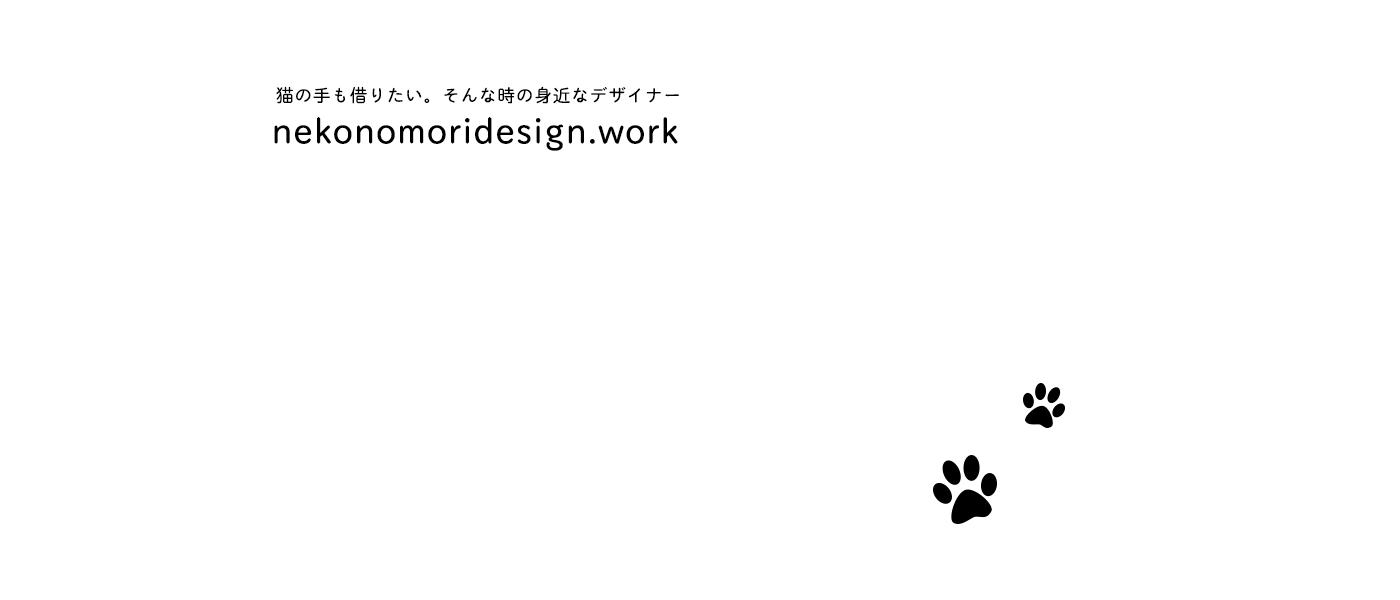 nekonomoridesignホームページ看板